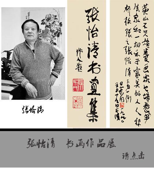 张怡清书画展