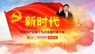 【人民网】新时代·中国共产党第十九次全国代表大会