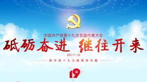 【新华网】中国共产党第十九次全国代表大会