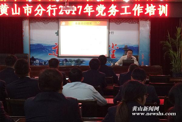 邮储银行黄山市分行党委举办党建工作业务知识培训班