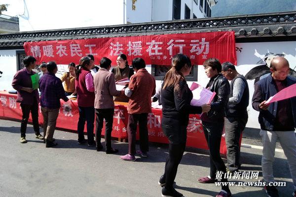 休宁县山斗乡:法律援助宣传进农村