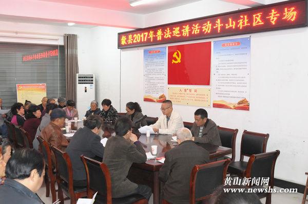 歙县斗山社区开展普法巡讲活动