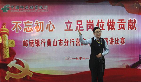 邮储银行黄山市分行举办喜庆十九大演讲比赛