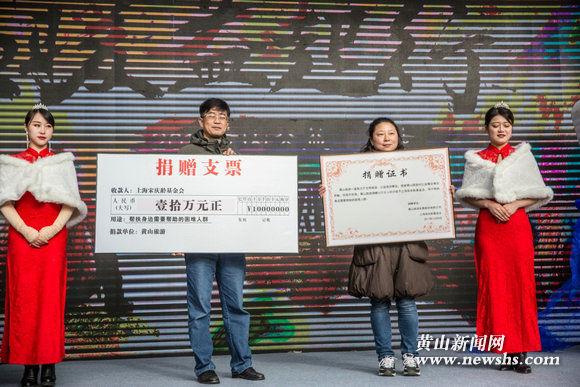 """""""温暖益起行""""——黄山旅游公益三万步活动暖心启动"""