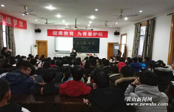 黟县青春健康教育活动走进校园