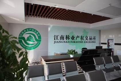 黄山打造跨区域农村产权交易平台(安徽日报)