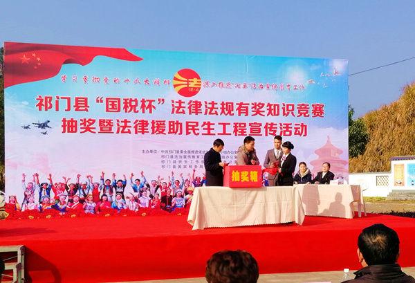 祁门县举办法律法规有奖知识竞赛