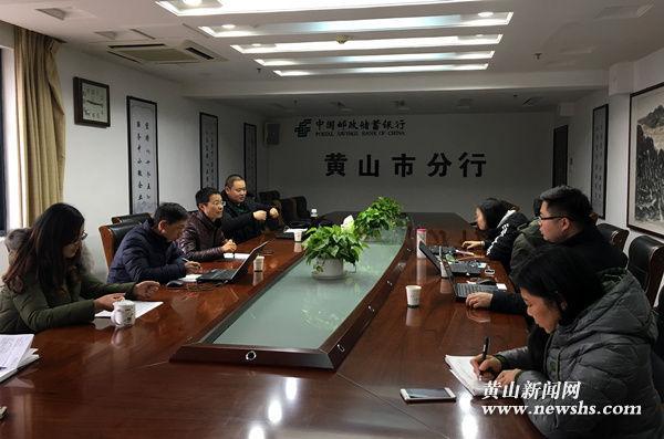 邮储银行黄山市分行开展消费者权益保护工作互评活动