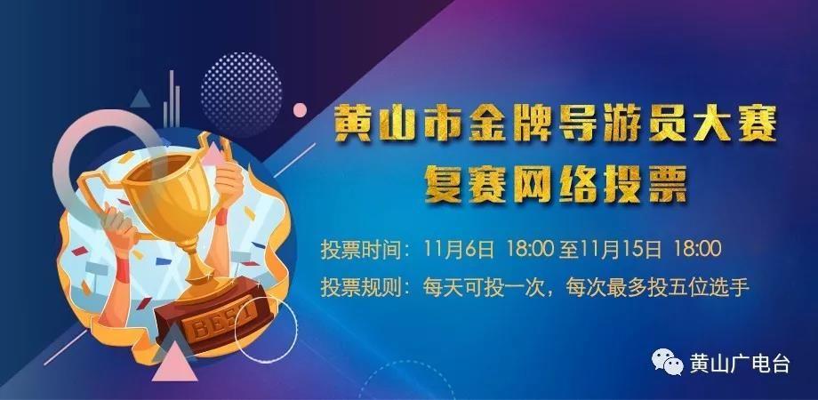 (下)*澳门老葡京|黄山市2018金牌导游员暨小小导游员微视频大赛