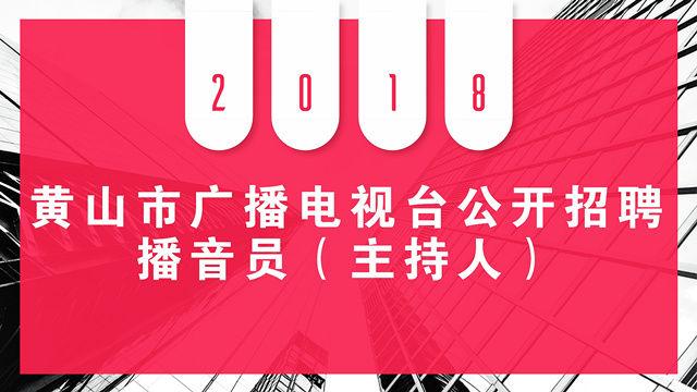 黄山市广播电视台公开招聘播音员(主持人)公告