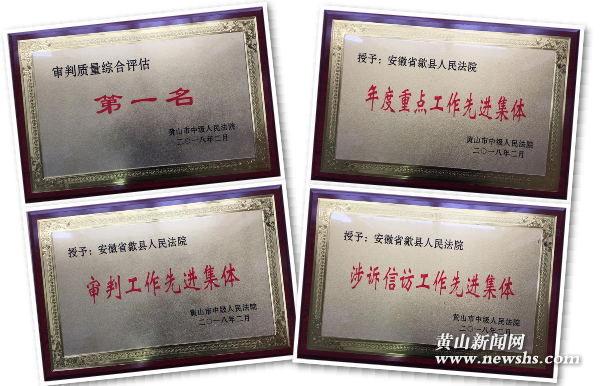 """歙县法院:2017年收获""""大四喜"""""""