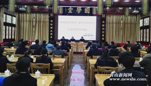 """邮储银行黄山市分行举办""""知晓监管政策 提升合规意识""""培训班"""