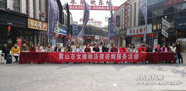 """黄山市女律师开展""""三八""""法律咨询服务活动"""