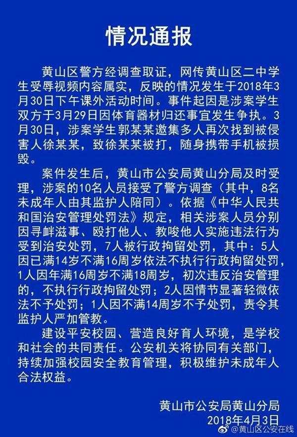 """警方通报""""女生拿现金扇男生脸""""事件:7人被行拘"""