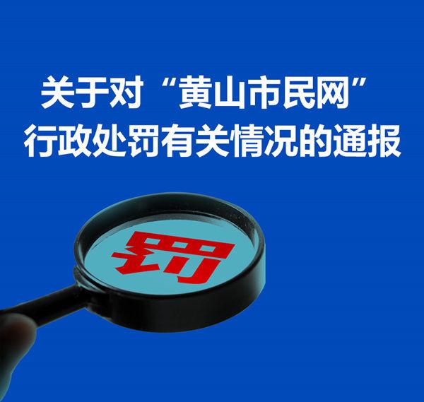 """关于对""""黄山市民网""""行政处罚有关情况的通报"""