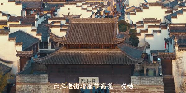 安徽黃山:錄制《好一個貞白里》MV頌清廉