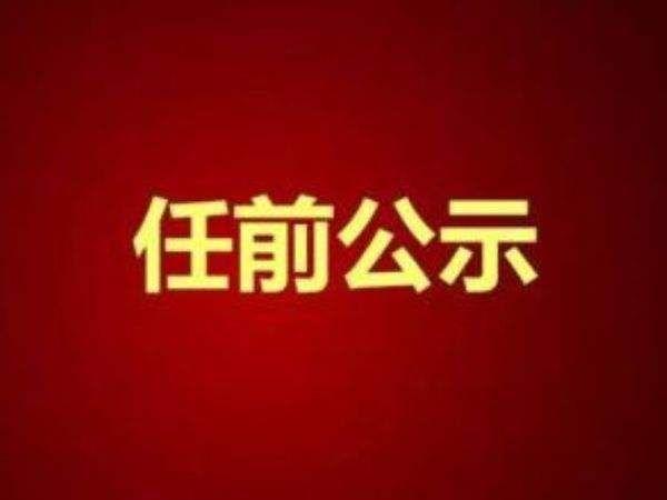 祁门县16名干部任前公示公告 涉及多个部门!