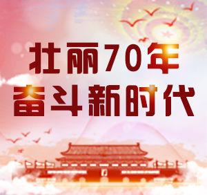 专题 | 壮丽70年·奋斗新时代