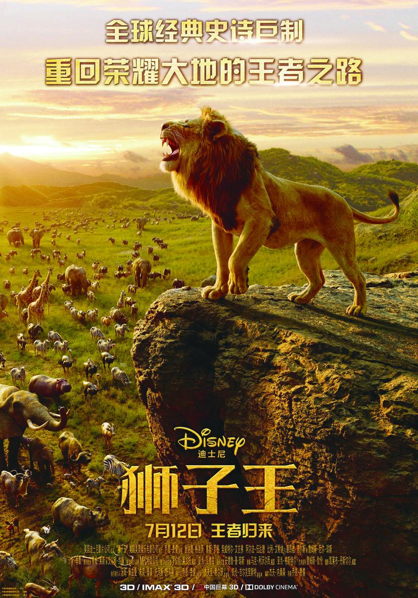 迪士尼全新史诗巨制《狮子王》带你?#19968;?#31461;年记忆 见证辛巴荣耀归来