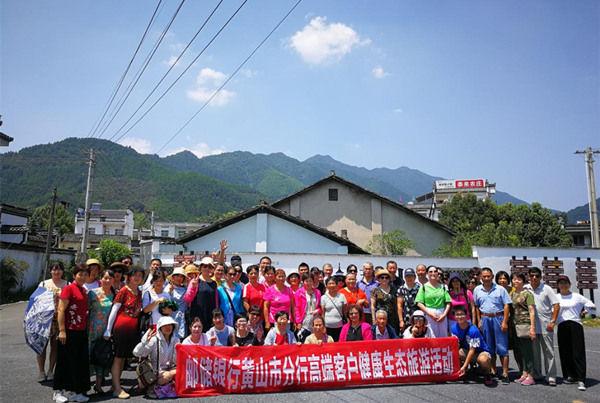 邮储银行黄山市分行举办高端客户健康生态游活动