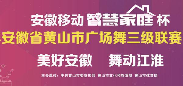 現場直播 | 2019年黃山市廣場舞三級聯賽?展演活動(上)