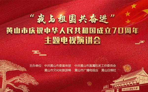 現場直播 | 黃山市慶祝中華人民共和國成立70周年主題電視演講會