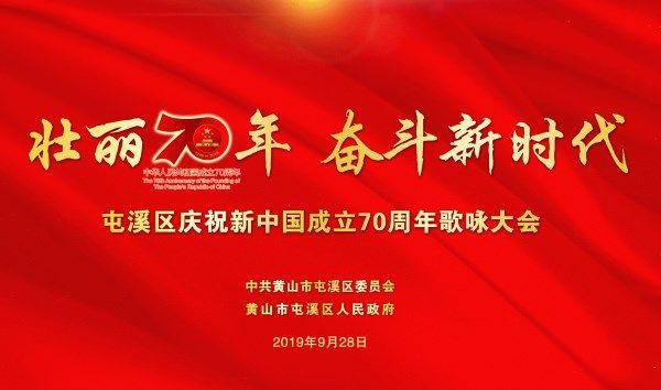現場直播 | 屯溪區慶祝新中國成立70周年歌詠大會