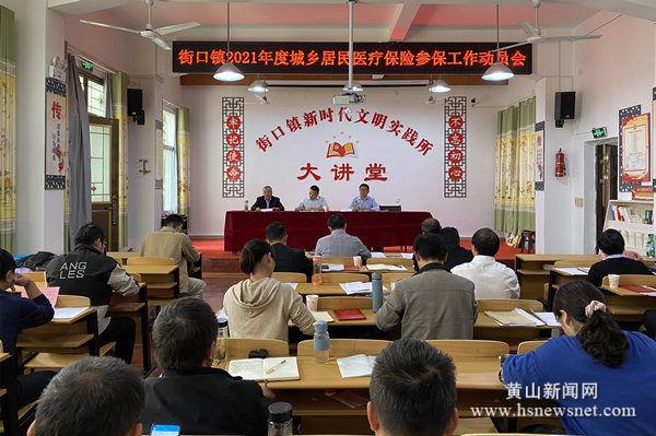 老葡京赌场|歙县街口镇稳步推进城乡医保收缴工作