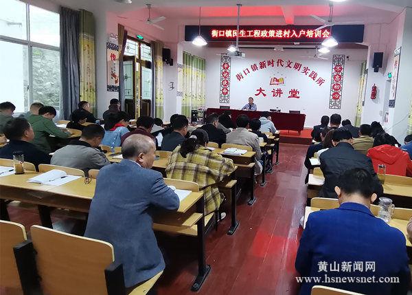 老葡京赌场|歙县街口镇织密民生工程宣传网