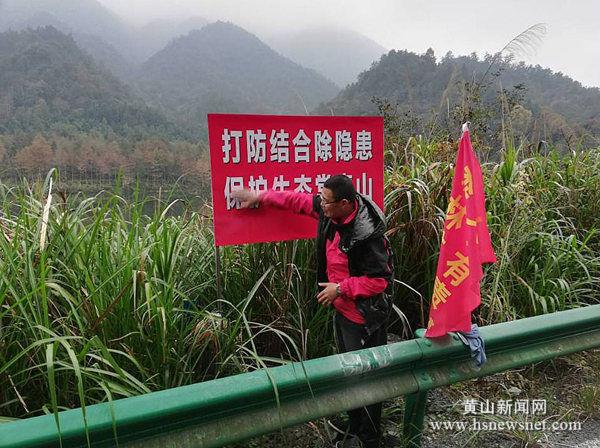老葡京赌城|黟县宏潭乡:森林防火常抓不懈