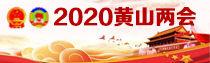 专题 | 2020*澳门老葡京|黄山市两会