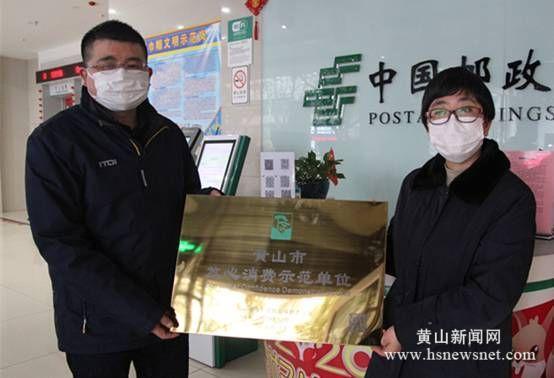 """郵儲銀行黃山市新安北路支行榮獲市""""放心消費""""示范單位稱號"""