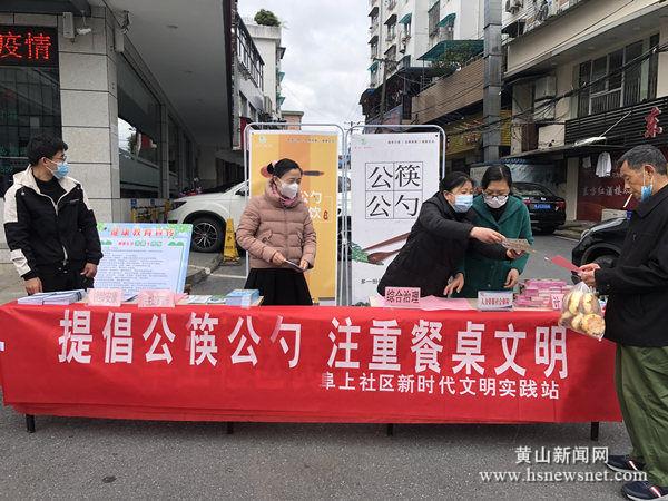 """屯溪区昱东街道:文明""""食""""尚树新风 公筷公勺我先行"""
