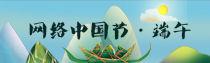专题 | 网络中国节·端午