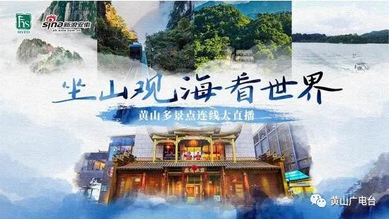 """""""坐山观海看世界 """" 8月6日开启黄山景区旅游大型接力直播!"""