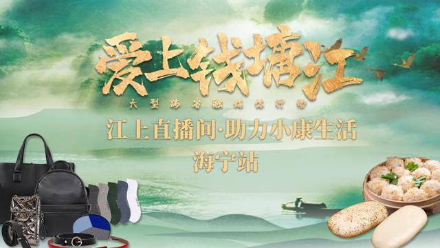 """""""爱上钱塘江""""好物推荐:优惠畅享海宁美食,淘尽超值皮革潮物!"""